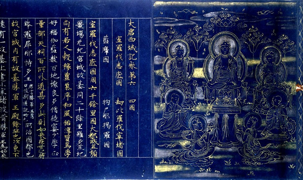 A sutra from Chusonji